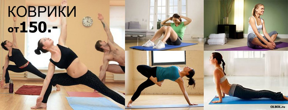 Коврики для фитнеса/йоги/массажные