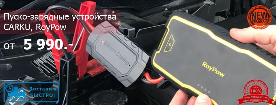 Зарядно-пусковые устройства