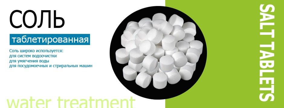 Соль таблетированная для систем водоочистки, для умягчения воды