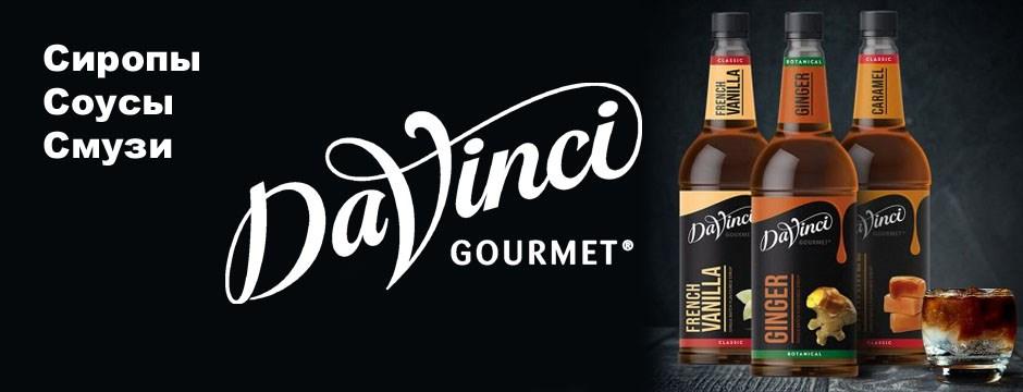 Сиропы, соусы и смузи Da Vinci