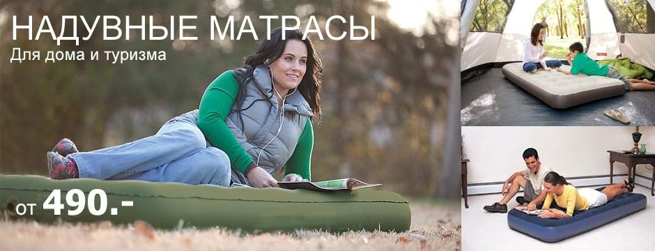 Надувные матрасы для дома и на природу