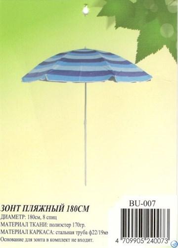 Зонт пляжный складной и большой  BU-007 (d-180см)