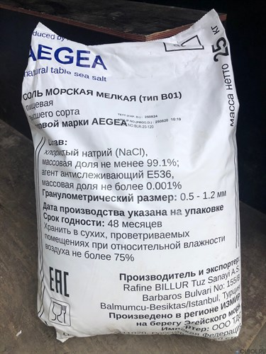 Соль морская AEGEA (Турция) 25кг
