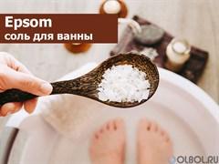 Магниевая соль (английская соль, Epsom salt, сульфат магния, соль Эпсома) для ванн (Россия)  25 кг