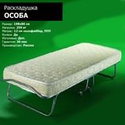 Комфортная раскладушка Особа с матрасом 12 см (198х80х40см)