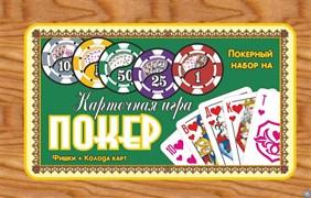 """Игра """"ПОКЕР"""""""